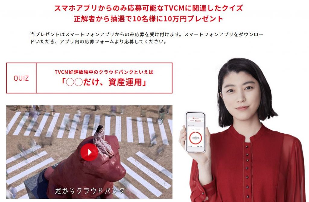 クラウドバンクの累計応募金額600億円突破キャンペーン特典②
