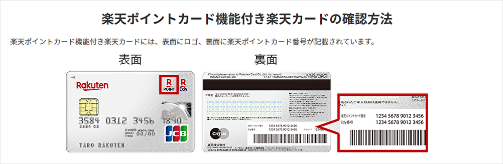楽天ポイントカード機能付き楽天カードの確認方法
