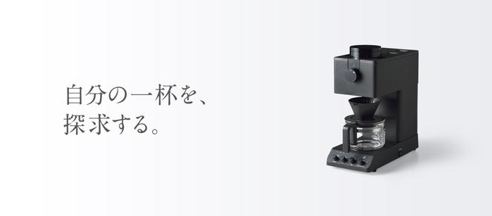 【ツインバード】全自動コーヒーメーカー(CM-D457B)