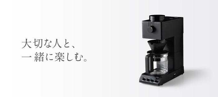 【ツインバード】全自動コーヒーメーカー(CM-D465B)