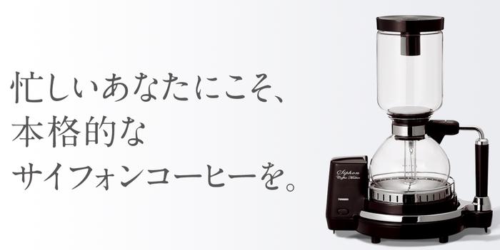 【ツインバード】サイフォン式コーヒーメーカー(CM-D854BR)