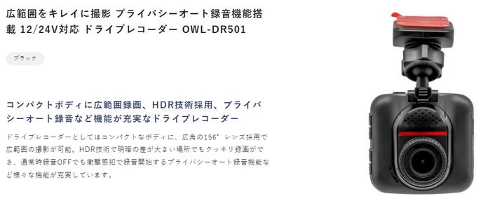 【オウルテック】OWL-DR501