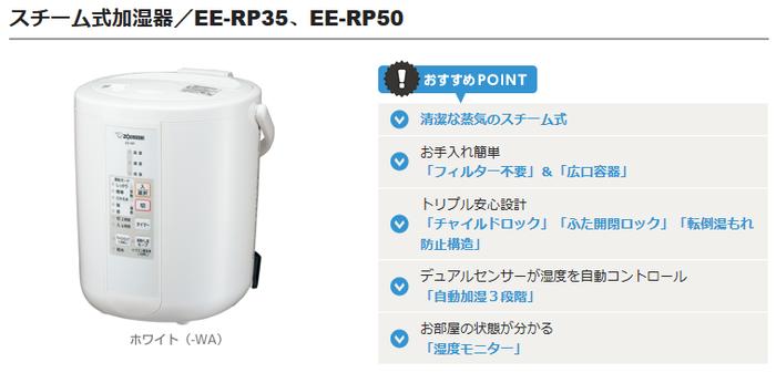 EE-RP50-WA