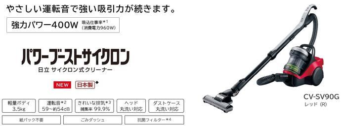 【日立】CV-SV90G(R)
