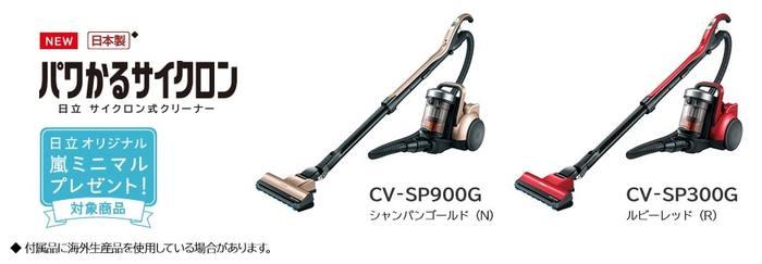 CV-SP300G(R)