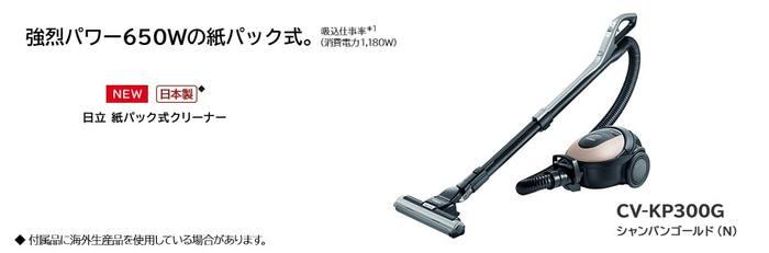 【日立】CV-KP300G(N)