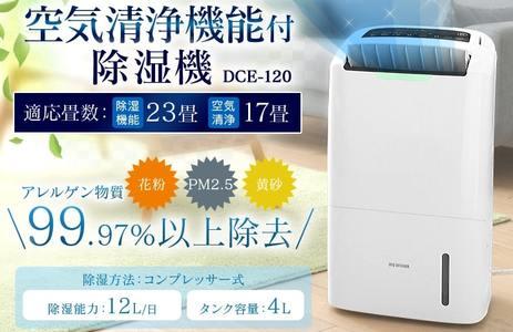 【アイリスオーヤマ】DCE-120