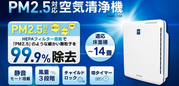 【アイリスオーヤマ】PMAC-100