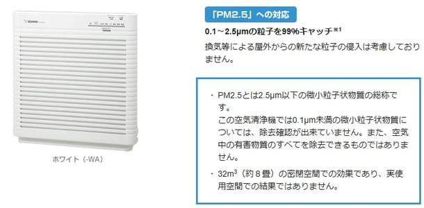 【象印】PU-HC35-WA