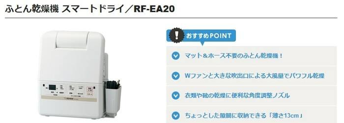 RF-EA20-WA