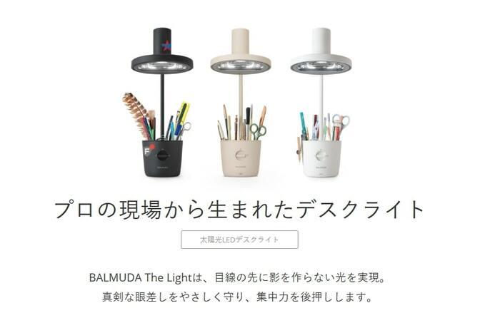 BALMUDA The Light