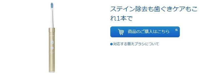 【オムロン】音波式電動歯ブラシ HT-B319
