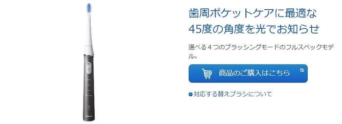 【オムロン】音波式電動歯ブラシ HT-B324