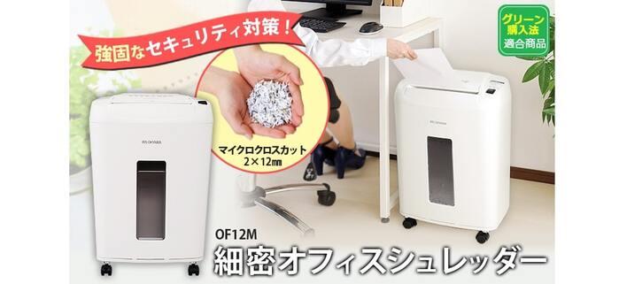 【アイリスオーヤマ】細密オフィスシュレッダーOF12M