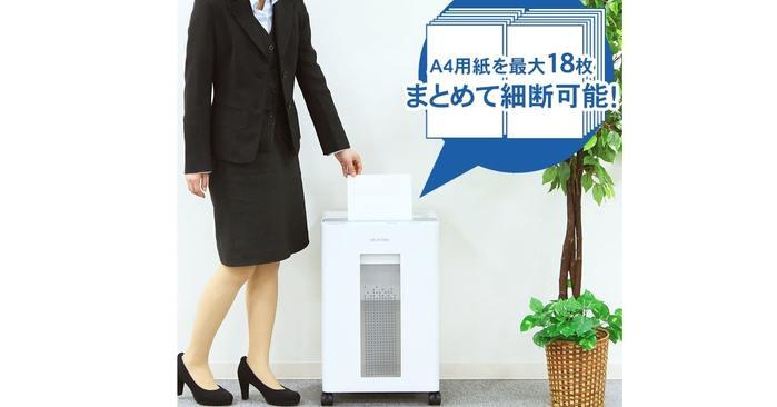 【アイリスオーヤマ】オフィスシュレッダーOF18J