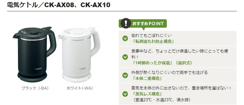 CK-AX08